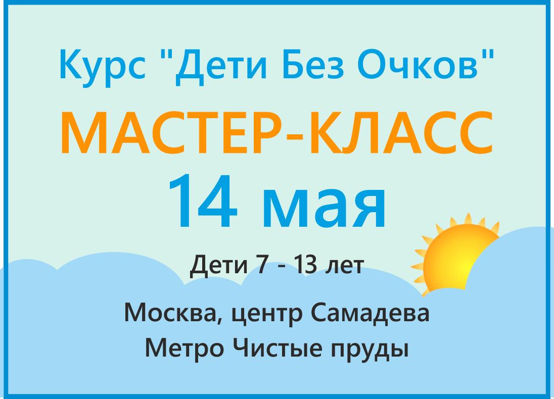 14 мая